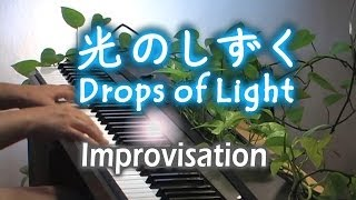 ◆光のしずく 即興演奏 Drops of Light Piano improvisation