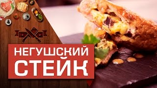 Негушский стейк: сочная свиная вырезка [Мужская кулинария]