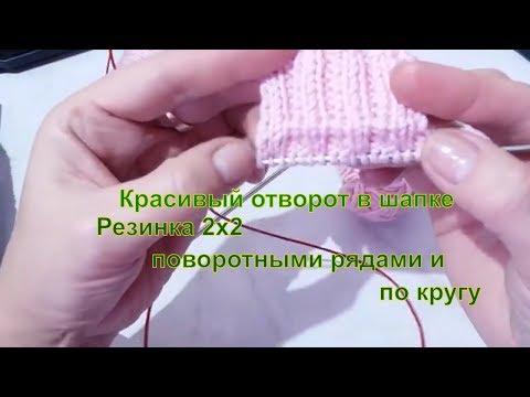 Как сделать отворот на шапке спицами