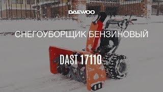 Снегоуборщик DAEWOO DAST 17110 Обзор [Daewoo Power Products Russia]