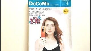 ドコモ携帯電話総合カタログ 2004年4月 FOMA & mova