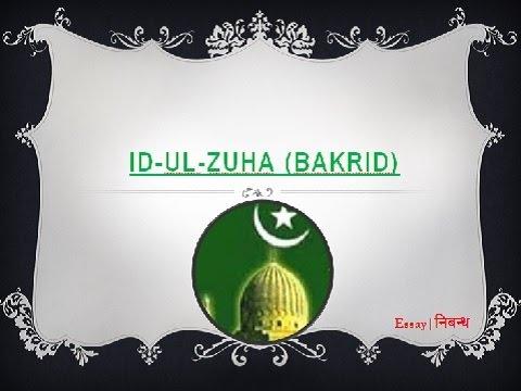 An Essay on Id-ul-Zuha or Bakrid in English Language