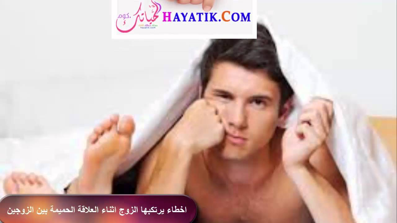 8340019f2  اخطاء يرتكبها الزوج اثناء العلاقة الجنسية بين الزوجين, علاقة زوجية بين  الزوجين - YouTube