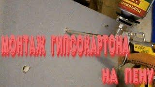 ГИПСОКАРТОН/ МОНТАЖ ГИПСОКАРТОНА НА ПЕНУ(Один из самых простых и дешевых способов отделки и ремонта стен при помощи пены и гипсокартона, доступно..., 2016-10-29T09:11:16.000Z)