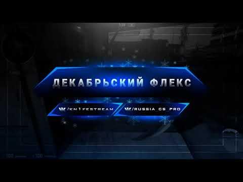 Counter-Strike 1.6 Зимний турнир от проекта RUSSIA 18+ / День второй