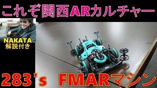 【mini4wd】これぞ関西ARカルチャー!283さんのFMARをNAKATAさんが解説!【ミニ四駆】