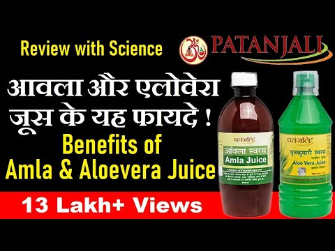 Patanjali Amla & Aloevera juice Benefits review with science | अमला और एलोवेरा जूस के फायदे