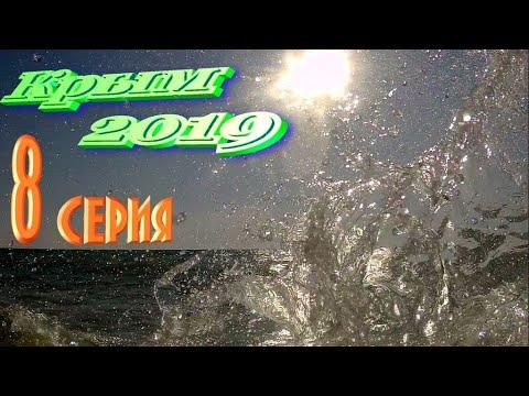 Крым 2019  Кача  8 серия  К новому объекту.Опять засада. Замер температуры воды. Что там, под водой?