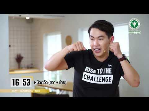 ก้าวท้าใจ season 2   การออกกำลังกาย แบบคีตะมวยไทย