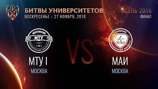 МАИ vs МТУ - Финал, Игра 1