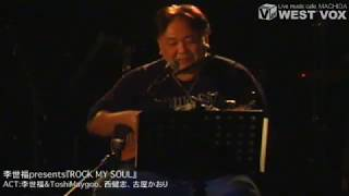 李世福 Presents Rock My Soul 2015.7.9(thu) at 町田 WEST VOX 出演:...