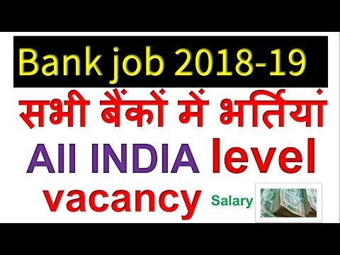 Bank vacancy | corporation bank | indian bank net banking  | indian bank online | Bank job 2018-19