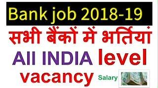 Bank vacancy | corporation bank | indian bank net banking  | indian bank online | Bank job 2018-19