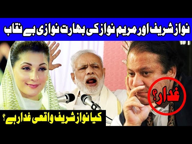 Nawaz Sharif's statement used by India at ICJ against Pakistan | 21 February 2019 | Dunya News