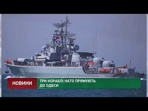 3 кораблі НАТО прямують до Одеси