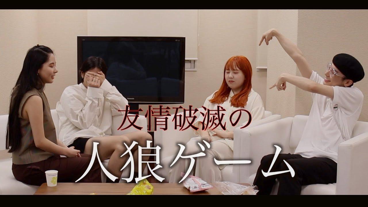 【人狼ゲーム】友情と村を守れ!!!!!!