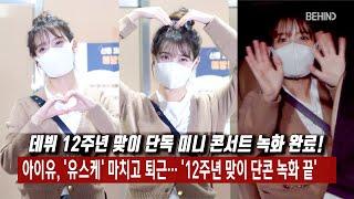 아이유(IU), '유스케' 마치고 퇴근··· '12주년 맞이 단콘 녹화 끝' […