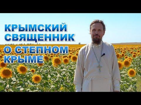 Крымский священник о Степном Крыме