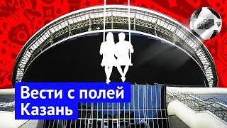 Казань: пример для других городов Чемпионата
