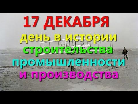 17 ДЕКАБРЯ в истории строительства промышленности и производства