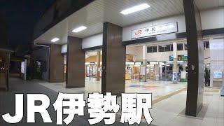 【伊勢神宮】外宮の最寄り駅、JR伊勢駅を散策