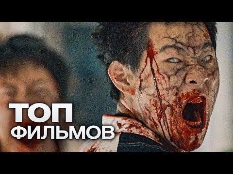 10 САМЫХ ТРЭШОВЫХ ФИЛЬМОВ ПРО ЗОМБИ! - Видео онлайн