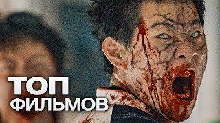 10 САМЫХ ТРЭШОВЫХ ФИЛЬМОВ ПРО ЗОМБИ!