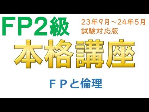 【最短合格!】FP2級のおすすめテキスト・問題集ランキング!