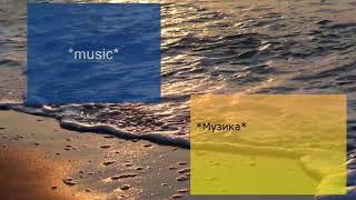 Haddaway What Is Love - переклад пісні на українську