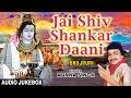 Download Jai Shiv Shankar Daani I Bhojpuri Kanwar Bhajans I MUNNA SINGH I Full Audio Songs Juke Box MP3 song and Music Video