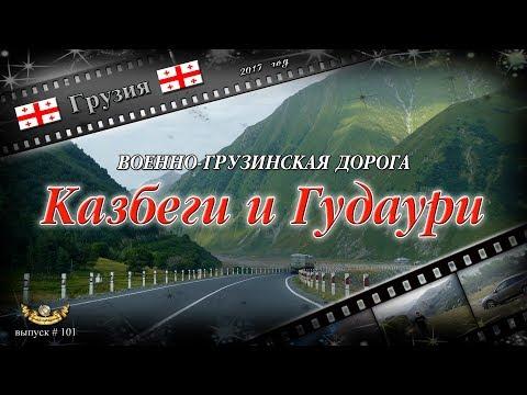 """#101 Военно-Грузинская дорога """"Казбеги и Гудаури"""" (Грузия)"""