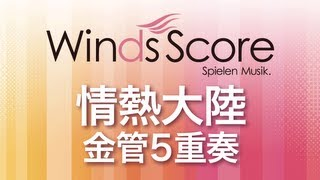 WSEB-12-001 情熱大陸(金管5重奏) thumbnail