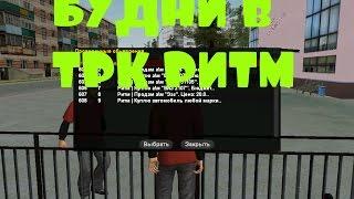 RADMIR RP CRMP - БУДНИ В ТРК РИТМ №1