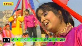 He Re Manjhi Le Chal Nadiya K Par || हे रे मांझी ले चल नदिया के पार || Devi || Bhojpuri Hot Songs