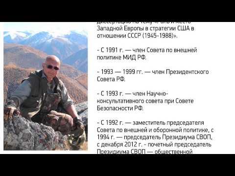 Биография. Сергей Караганов