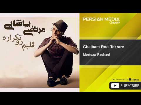 Morteza Pashaei - Ghalbam Roo Tekrare ( مرتضی پاشایی - قلبم رو تکراره )
