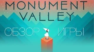 Monument Valley: Обзор Игры