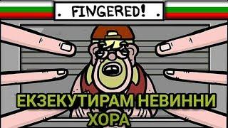 Fingered [BG] - Екзекутирам невинни хора! :О