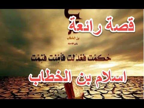 قصص قصة اسلام عمر بن الخطاب اجمل قصة يحكى أن