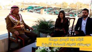 الرائد عبد الرحمن عبيدات - موسيقات القوات المسلحة الأردنية