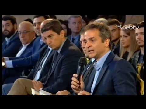 Παρέμβαση Κυριάκου Μητσοτάκη στο 1ο Προσυνέδριο στη Νίκαια