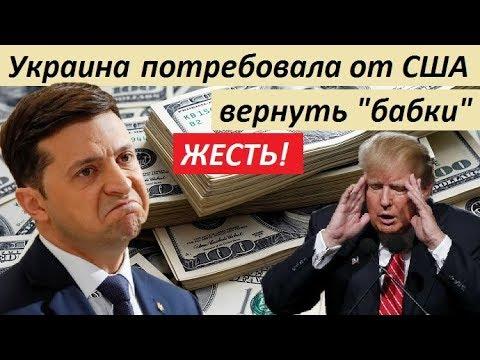 ВОТ ЭТО ПОВОРОТ!!!  УКРАИНА ПОТРЕБОВАЛА OT США ВЕРНУТЬ ДЕНЬГИ - новости Украины