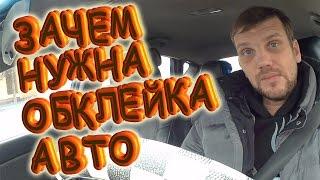 Брендирование личного авто, ЗАЧЕМ?!(, 2016-12-05T13:21:03.000Z)