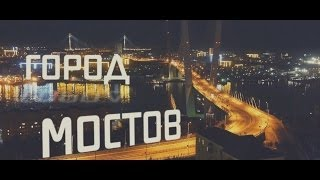 Music Video |Dima Graff|Миша Погода|feat|Nikolana Bright|&|Vanda|DJ Ice! - City of Bridges