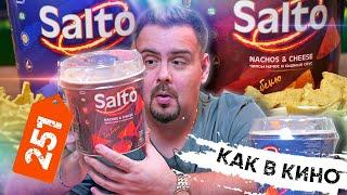 НАЧОС с соусом от Salto | Под киношку пойдет?