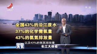 《杂志天下》长江大体检 2019022
