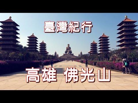台湾旅行 高雄 「佛光山佛陀紀念館」