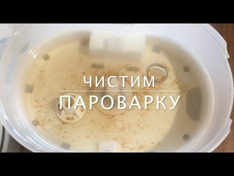 ЧИСТИМ ПАРОВАРКУ от накипи/Пароварка PHILIPS HD9104/00