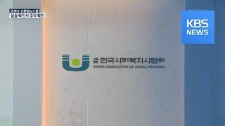 '사회복지사 허위 발급' 161명 송치…관련 법 개정 …