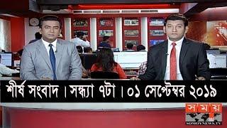 শীর্ষ সংবাদ   সন্ধ্যা ৭টা   ০১ সেপ্টেম্বর ২০১৯   Somoy tv headline 7pm   Latest Bangladesh News